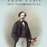 """<span class=""""title"""">DVDマリウス・プティパ ロシア・バレエの偉大なるフランス人</span>"""